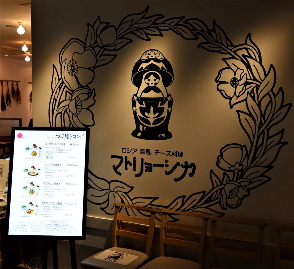 マトリョーシカ新宿ミロード店様導入事例