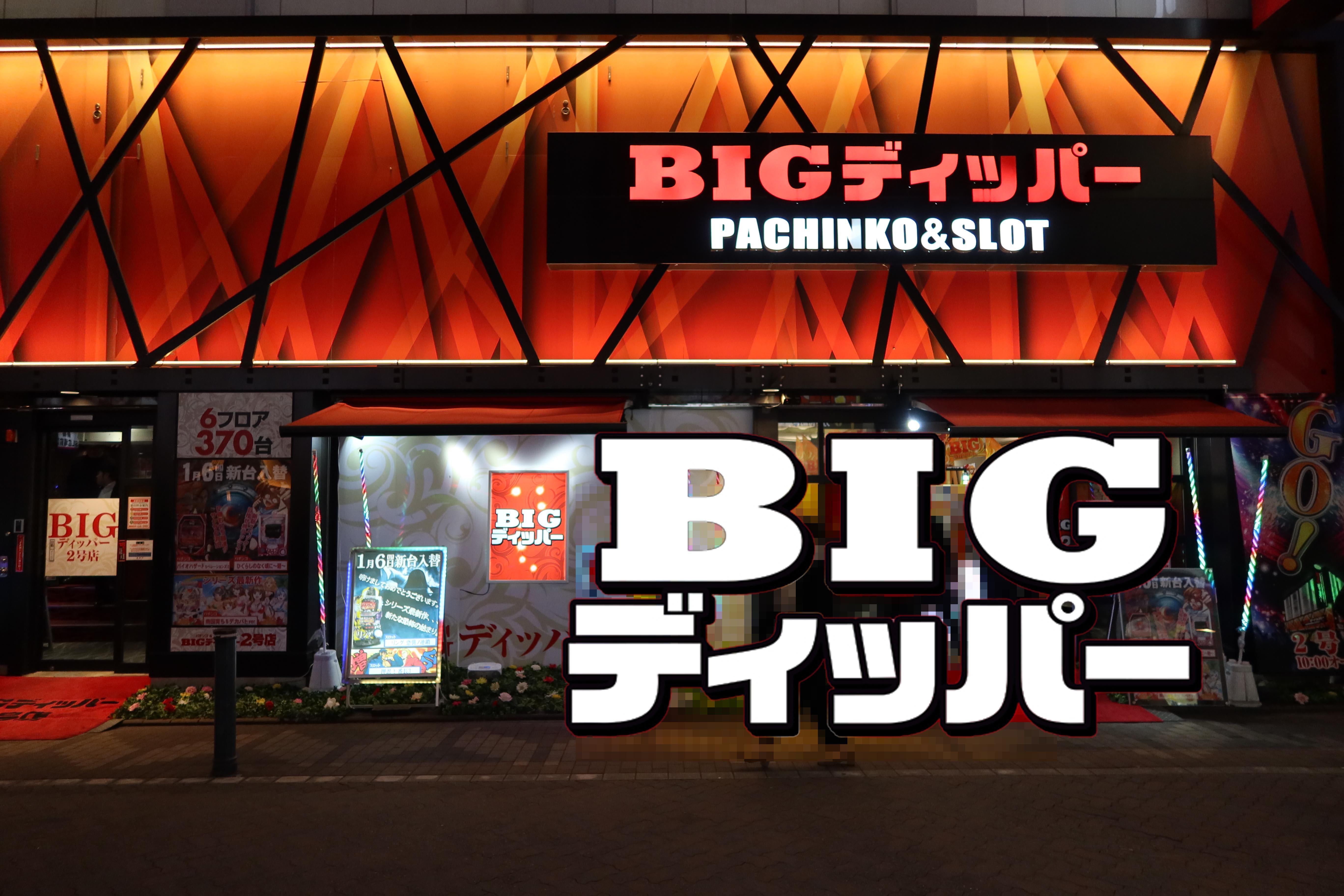 BIGディッパー新橋2号店様