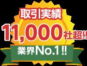 取引実績11,000社超!!業界NO.1!!