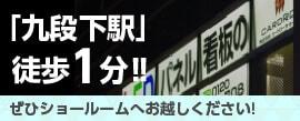 「九段下駅」徒歩1分!ショールーム