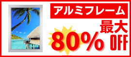 アルミフレームアウトレット品最大40%OFF