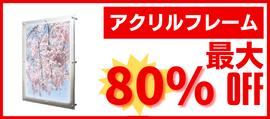 アクリルフレームアウトレット品最大40%OFF