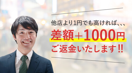 差額+1000円ご返金いたします!