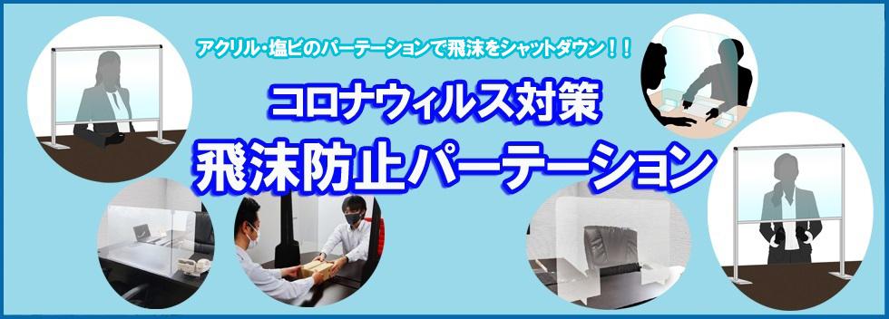 飛沫感染防止対策パーテーションバナー