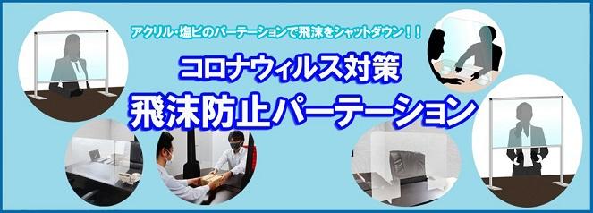 新型感染症コロナウィルス対策グッズ。コロナに負けない感染症対策。一人一人の努力で感染症をシャットダウン!