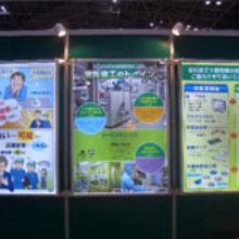 インテックス大阪展示例1