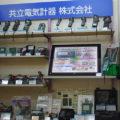 共立電気計器株式会社様展示例3