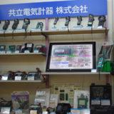 共立電気計器株式会社 様2