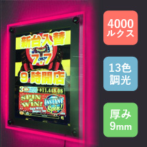 シリウスイルミネーション(フレーム13色RGB発光色)4000Luxモデル