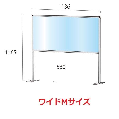ハイタイプワイドMサイズイメージ