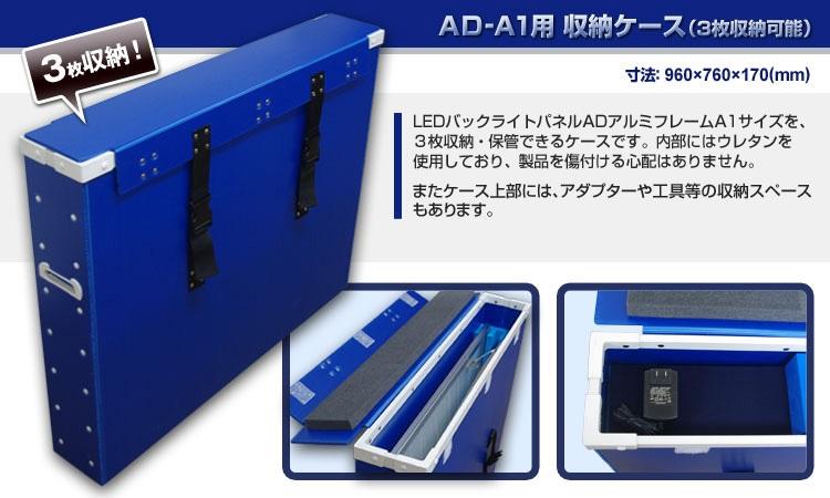 AD-A1用収納ケース(3枚収納可能)
