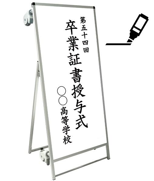 サポートサイン ストレッチャー ホワイトボード
