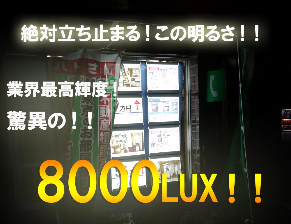 不動産LEDパネル ESTATE DELUX 8000