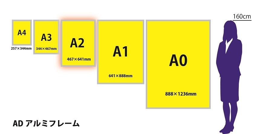 サイズ比較A2アルミ